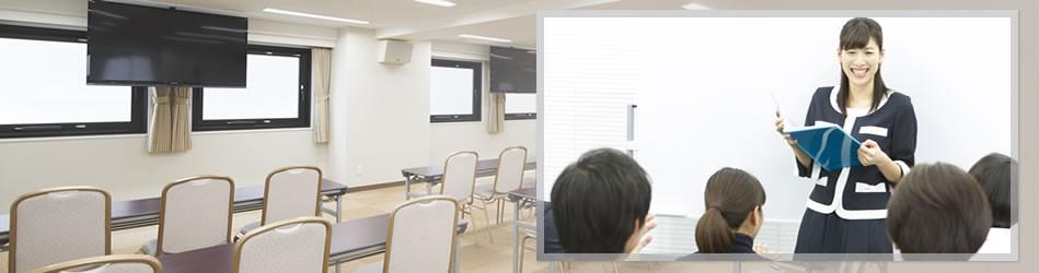 会議・研修・セミナー・講演会・展示会・謝恩会・SOHOなどにご利用いただけます