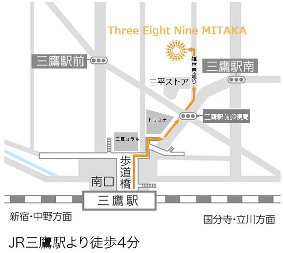 Three Eight Nine MITKAはJR三鷹駅から徒歩4分です